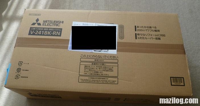 三菱V-241BK-RN箱が家に到着